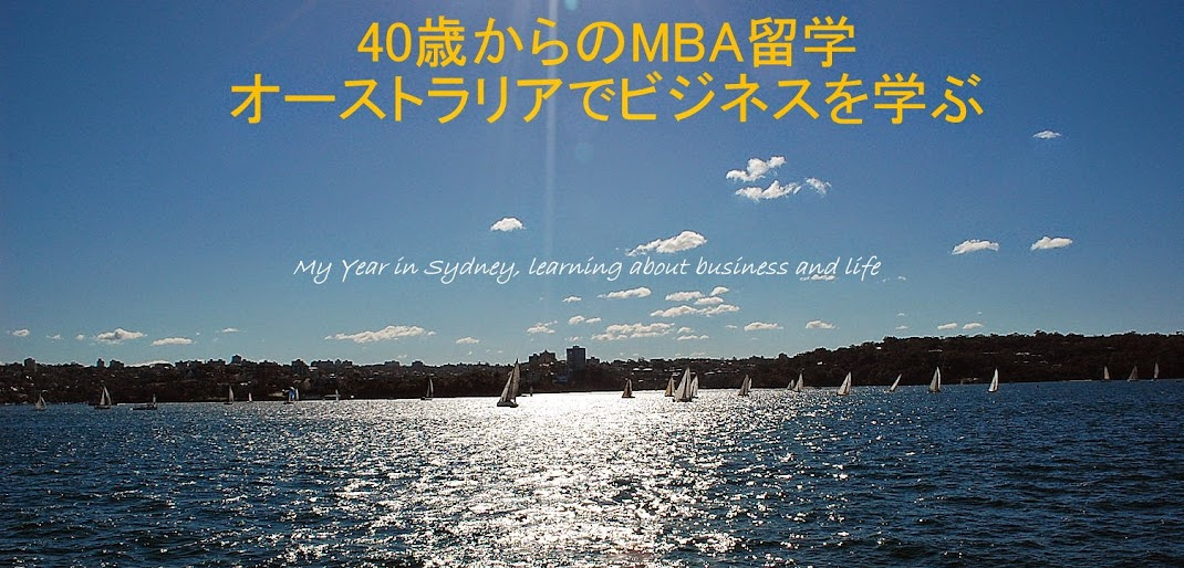 40歳からのMBA留学~オーストラリアでビジネスを学ぶ~