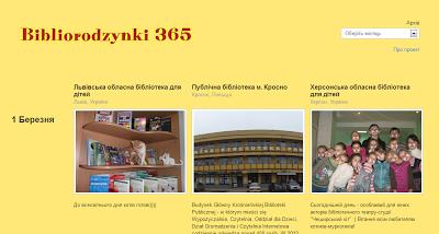 http://bibliorodzynki365.com.ua/