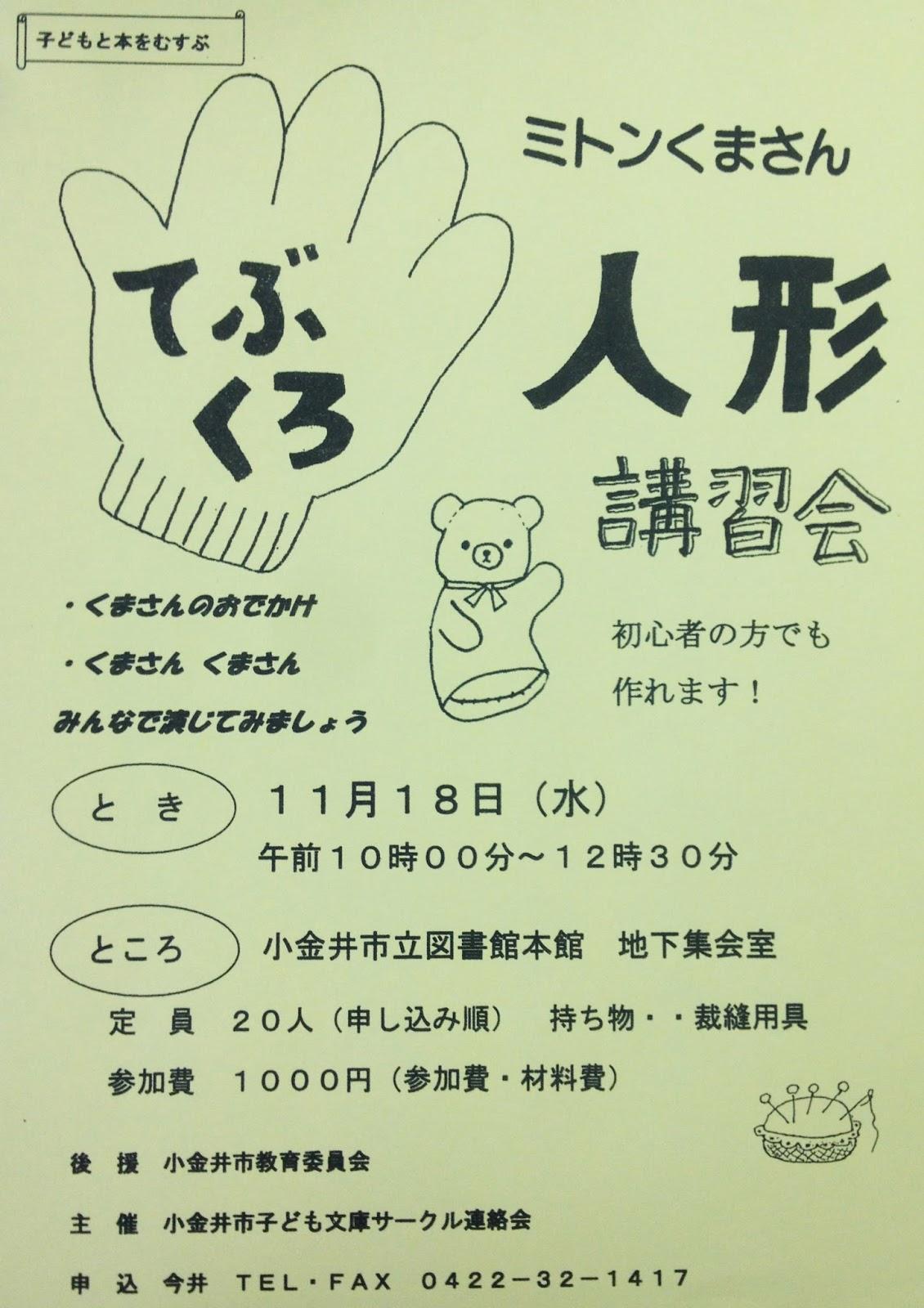 小金井市子ども文庫サークル連絡...