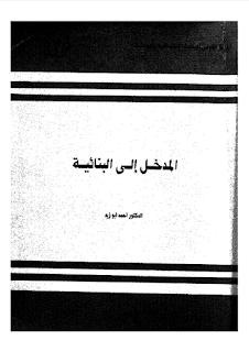 المدخل إلى البنائية - أحمد أبو زيد