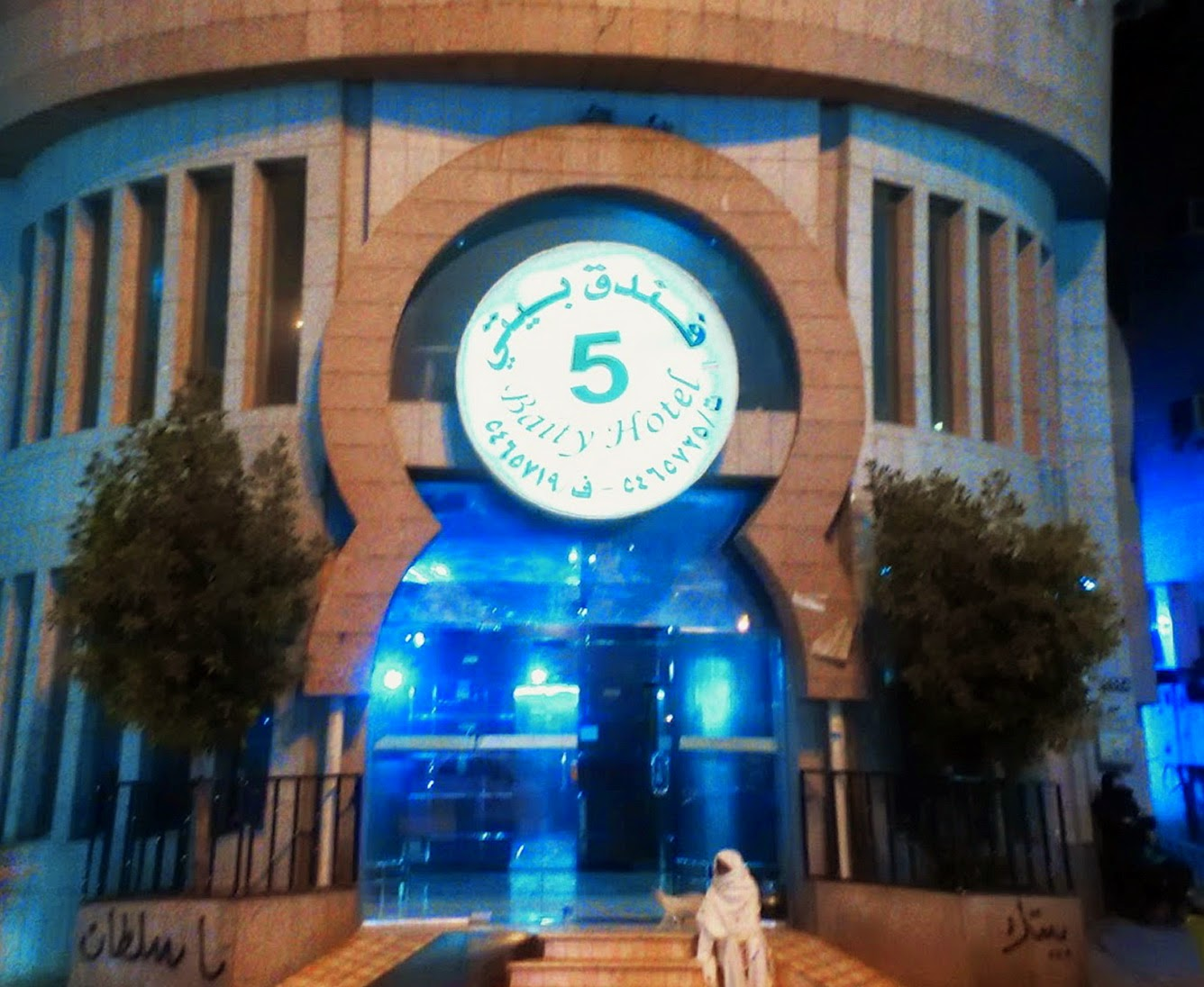 Baity 5 Makkah Hotel