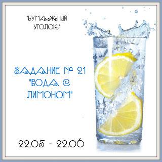 """Тематическое задание № 21 """"Вода с лимоном"""" до 22/06"""