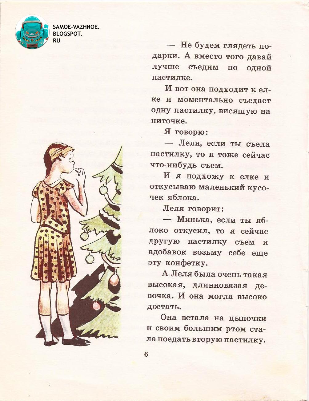 Сказка о корешках и вершках читать онлайн