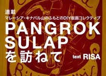 PANGROK SULUP訪問記