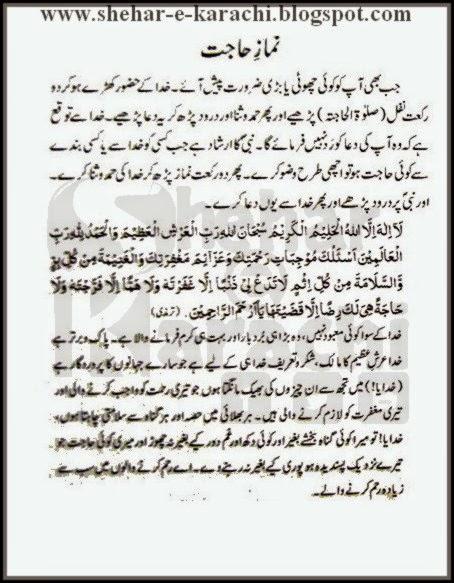 Adab-e-Zindagi, Adab-e-Zindagi in urdu, Adab-e-Zindagi in english, Adab-e-Zindagi in Hindhi, Adab-e-Zindagi urud pdf, Adab-e-Zindagi english pdf, Adab-e-Zindagi hindhi pdf, Adab-e-Zindagi pdf download, Adab-e-Zindagi online, Adab-e-Zindagi facebook, Adab-e-Zindagi shayari, Adab-e-Zindagi download free, Adab-e-Zindagi writter, Adab-e-Zindagi Islamic book,  Adab-e-Zindagi by Mohammad Yousuf Islahi, Namaz-e-Hajat - Adab-e-Zindagi
