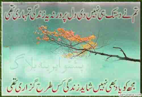 Short Super Design Sad Urdu Poetry Pictures Khoobsorat Hindi