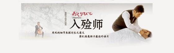 departures-okuribito-son veda-gidisler