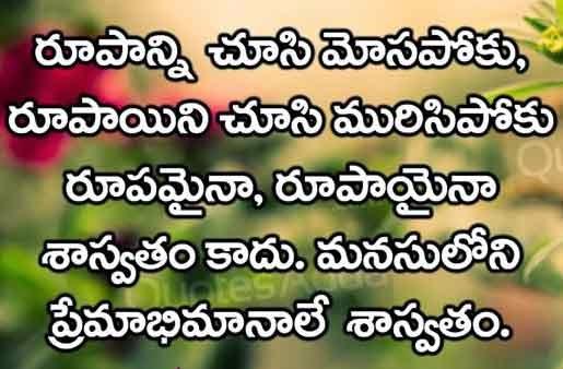 Telugu Manchi Matalu
