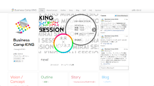 KING公式Webサイト