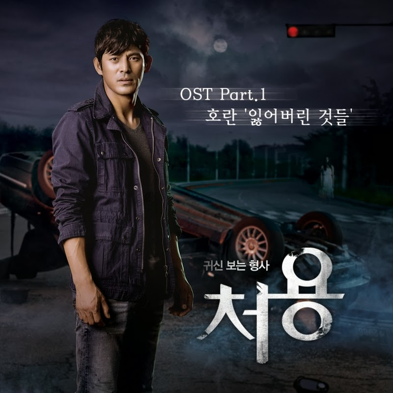 [Single] Horan – Lost Things (Ghost-Seeing Detective Cheo Yong OST Part 1)