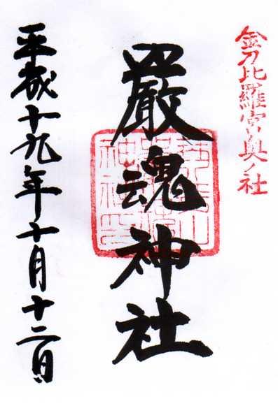 金刀比羅宮奥社厳魂神社の御朱印