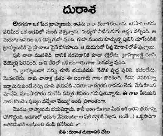 Stories in moral telugu telugu Telugu Moral