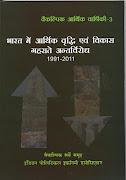वैकल्पिक आर्थिक सर्वे भारत मे आर्थिक वृद्धि  एवं विकास - गहराते अन्तेर्विरोध