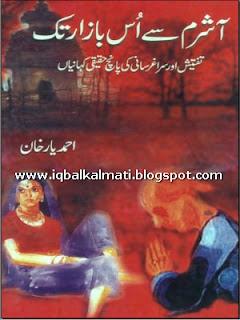 Ashram se Us Bazar Tak By Ahmad Yar Khan
