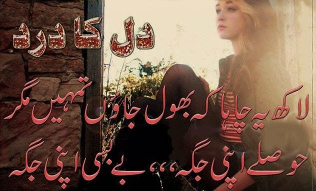 Sad Urdu Potry 2 Lines Image By Parveen Shakir In English By Ghalib ...