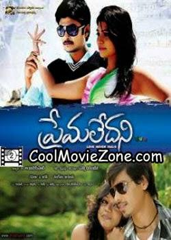Prema Ledani (2014) Telugu Movie