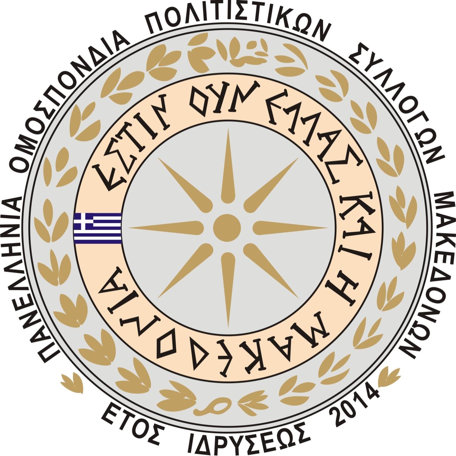Πανελλήνια Ομοσπονδία Πολιτιστικών Συλλόγων Μακεδόνων