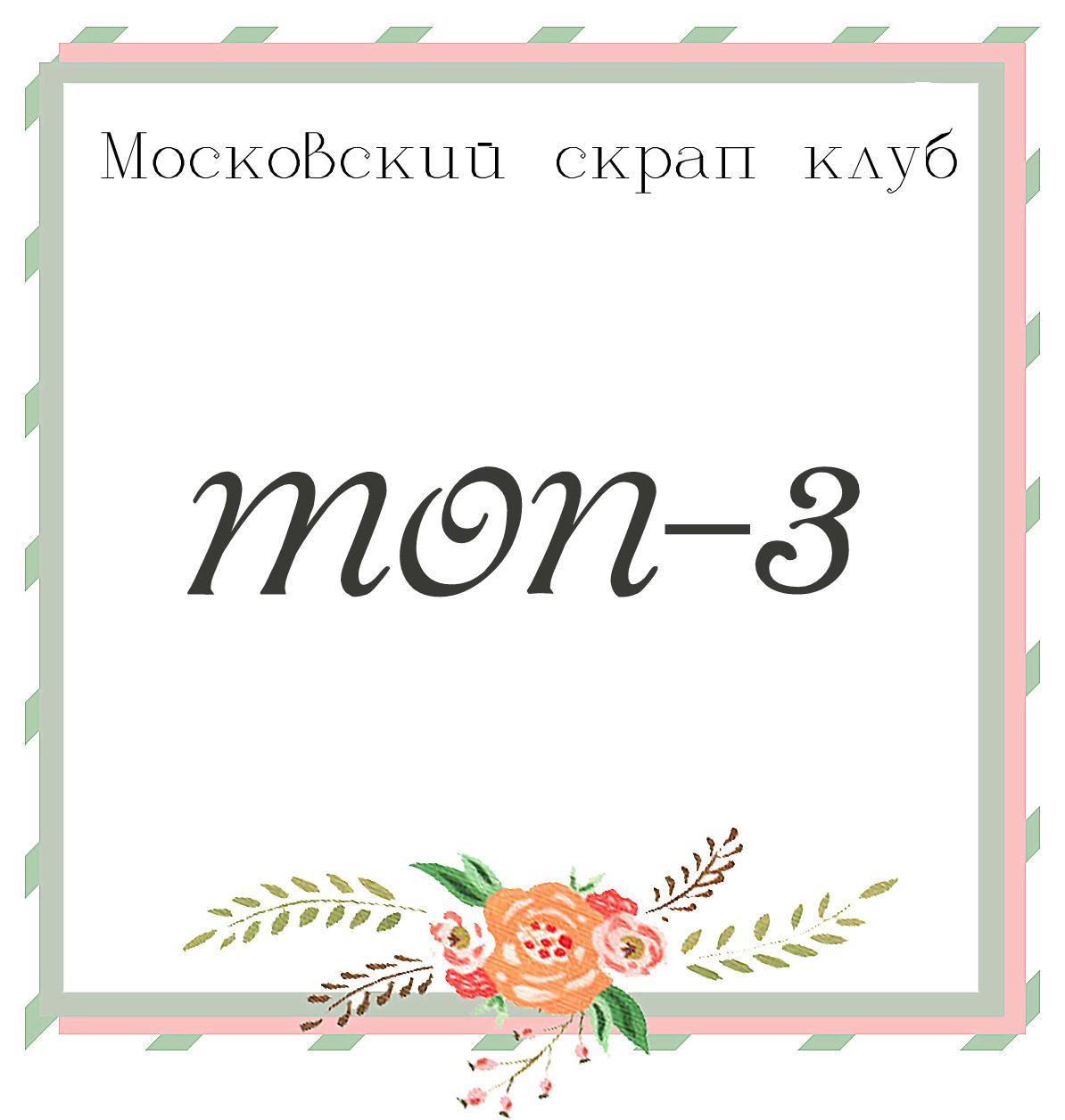Я в ТОПе=)))
