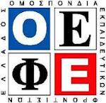 Μαθηματικά κατεύθυνσης Γ΄ Λυκείου - Θέματα ΟΕΦΕ 2001 - 2014 χωρίς υδατογραφήματα