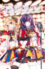 Star Dream Idol Project Manga