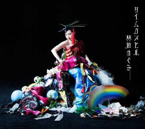 [Album] 林原めぐみ – タイムカプセル (2015.06.17/MP3/RAR)