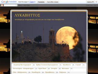 Το Blog μας δημιουργήθηκε για να παρέχει πληροφορίες και νέα για τον περίφημο λόφο του Λυκαβηττού.