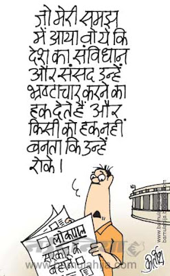 upa government, congress cartoon, jan lokpal bill cartoon, janlokpal bill cartoon, lokpal cartoon, corruption in india, India against corruption, indian political cartoon