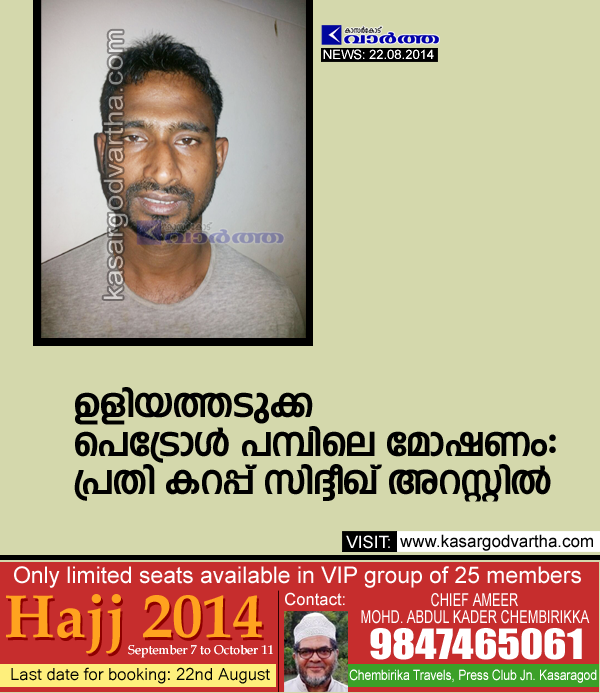 Vidya Nagar, Petrol-pump, Theft, Robbery, arrest, Accuse, kasaragod, Kerala, Robbery in petrol pump: accused arrested.