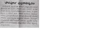 AndhraBhoomi Paper