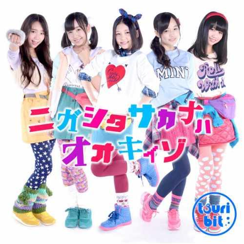 [Single] つりビット – ニガシタサカナハオオキイゾ (2015.10.10/MP3/RAR)