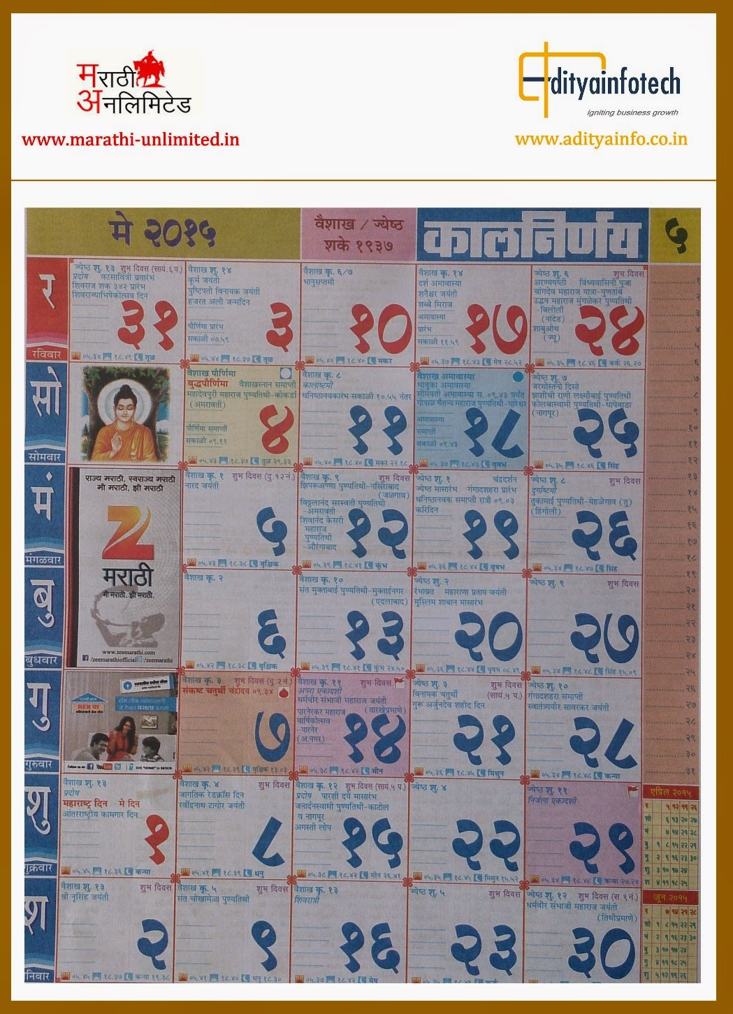 Kalnirnay Marathi Calendar January 2016 – Pictures, Images and ...