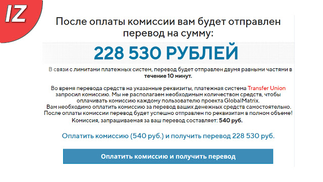 Проект GlobalMatrix запрашивает комиссию в размере 540 рублей.