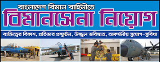 Bangladesh Air Force Airmen Job Circular 2015