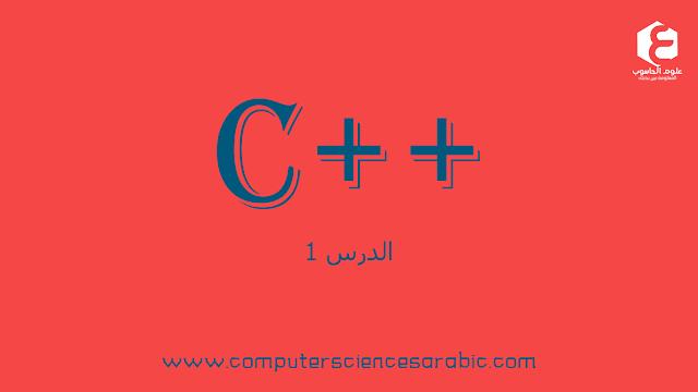 دورة البرمجة بلغة ++C الدرس 1: تهيئ بيئة العمل