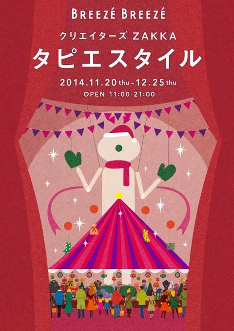 http://www5f.biglobe.ne.jp/~tapie/event/saiji/20141120.html