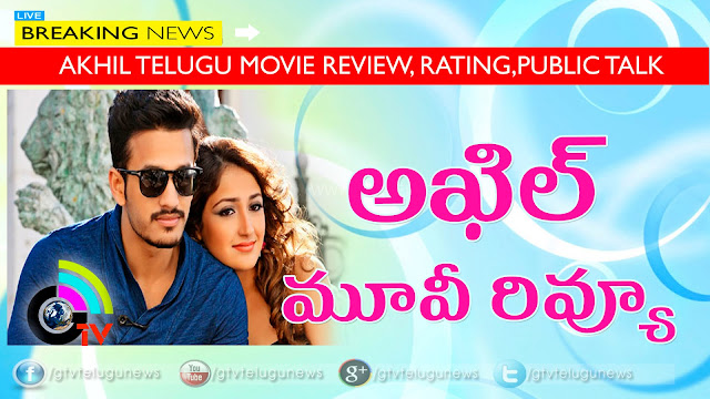 అఖిల్ Telugu Movie Review & Rating, Public Talk
