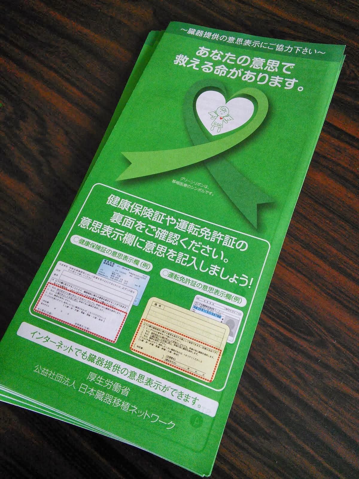 提供 カード 臓器