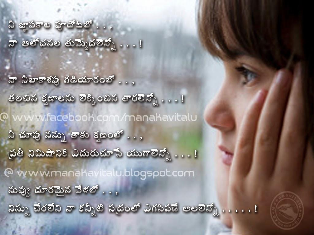 KANNEETI(KANNITI) SANDRAM telugu love failure, badha kavitha , kavitvam, message, quote in english by manakavitalu submitted by gayatri on photos images jpg downloads