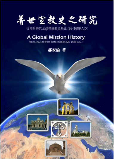 A Global Mission History From Jesus to Post-Reformation (26-1689 A.D.)