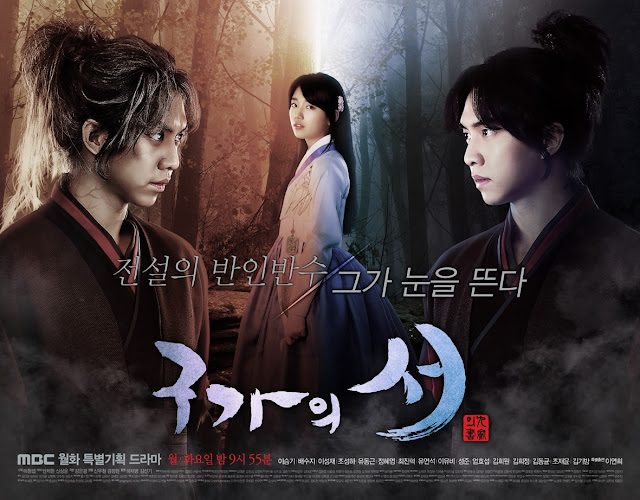 Subtitle Indonesia Gu Family Book