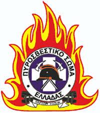 Πυροσβεστικό Σώμα Ελλάδος