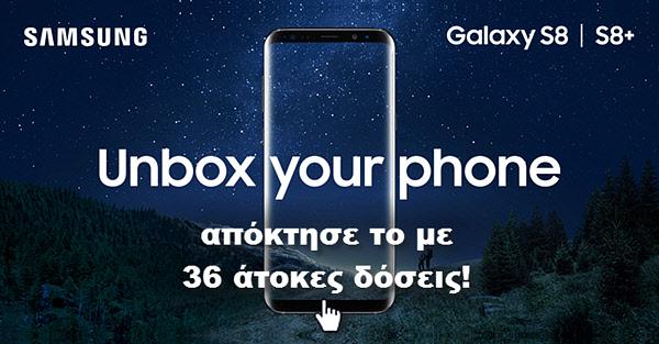 Samsung Galaxy S8 - S8+ με 36 Άτοκες Δόσεις