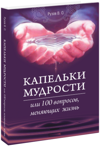 Рузов В.О. Капельки мудрости или 100 вопросов, меняющих жизнь