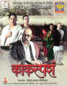 Kaksparsh 2012 Marathi Movie Watch Online