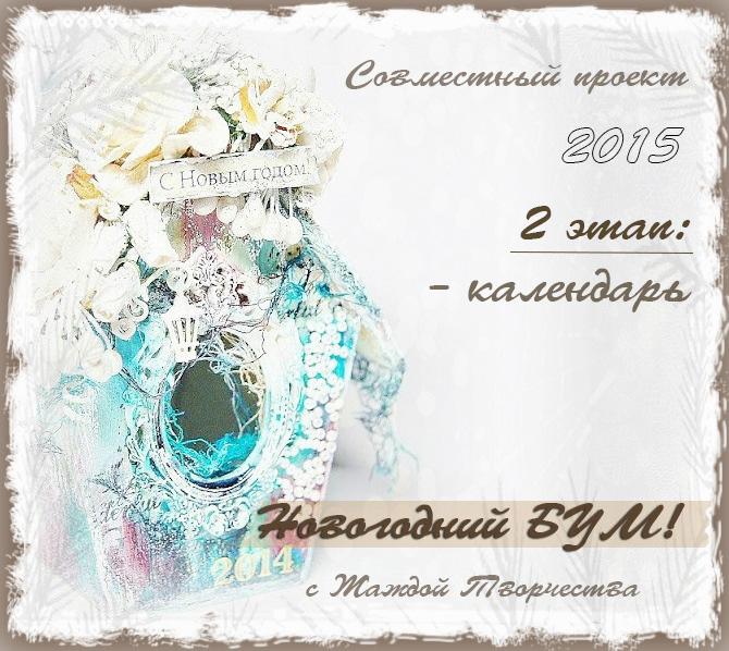 """СП """"Новогодний Бум!"""" 2 этап - Календарь"""