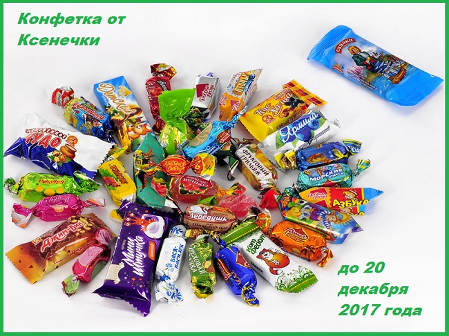 Конфетка от Ксенечки до 20 декабря