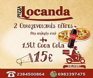 Pizza Locanda στην Αριδαια