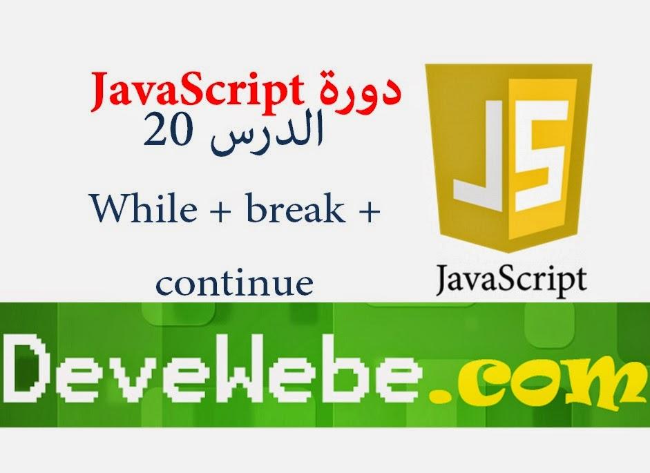دورة JavaScript   شرح JavaScript      الدرس العشرون    شرح While loop + break +continue