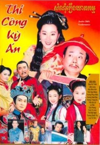 Thi Cng K n 2 (1997) - Thi Cong Ky An