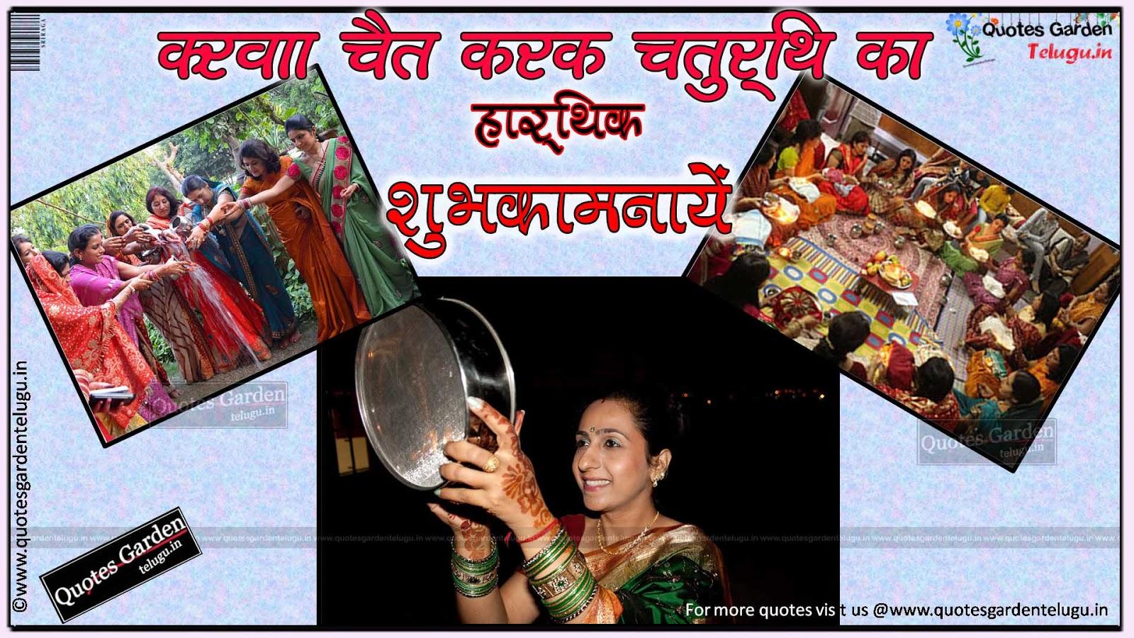 karva chauth karka chaturthi greetings quotes in hindi